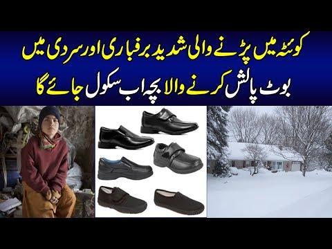 کوئٹہ میں شدید برف باری اور سردی کی لپیٹ میں پولش بچہ اب اسکول جائے گا
