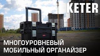 Многоуровневый мобильный органайзер для инструмента KETER