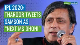 IPL 2020: Shashi Tharoor Calls Sanju Samson Next MS Dhoni, Gambhir Disagrees  IMAGES, GIF, ANIMATED GIF, WALLPAPER, STICKER FOR WHATSAPP & FACEBOOK
