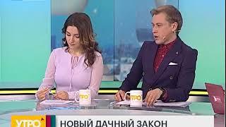 Новый дачный закон. Утро с Губернией. 17/01/2019. GuberniaTV