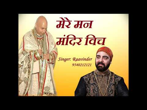 mere man mandir vich guru ji de naam di dhun vajdi