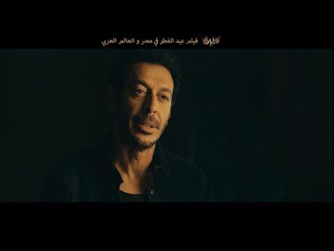 """شاهد الإعلان التشويقي الثاني لفيلم """"كازابلانكا"""""""