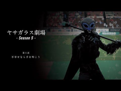 5月5日 水戸戦【ヤサガラス劇場 season5 -不幸せなら手を叩こう- 】