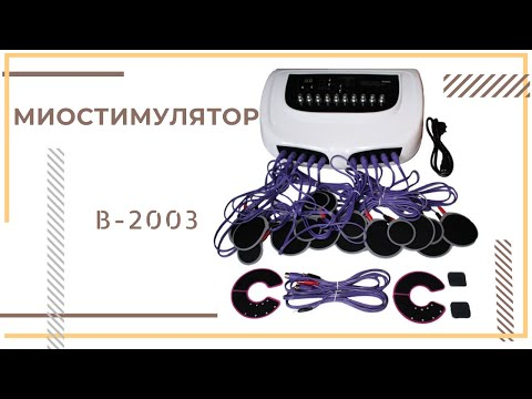 МИОСТИМУЛЯТОР B-2003