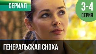 ▶️ Генеральская сноха 3 и 4 серия - Мелодрама | Фильмы и сериалы - Русские мелодрамы