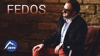 FEDOS - Небо молю