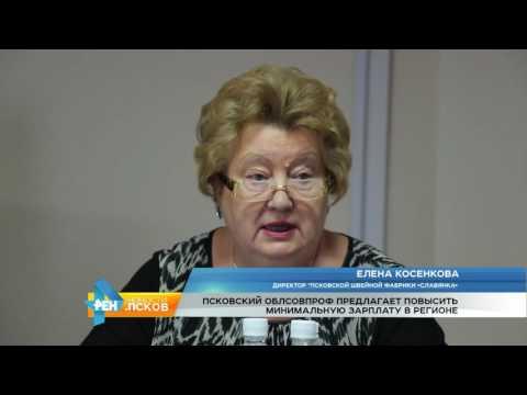 Новости Псков 21.12.2016 # Профсоюзы предлагают увеличить минимальный размер оплаты труда