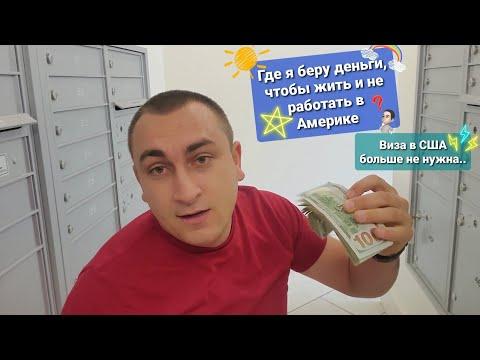 Как я зарабатываю деньги в Америке Пособие Материнский капитал в США Как попасть в Америку без визы