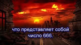 Современное толкование 666. Всемирная паутина.