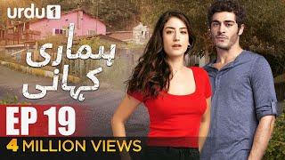 Hamari Kahani | Episode 19 | Turkish Drama | Hazal Kaya | Urdu1 TV Dramas | 16 December 2019