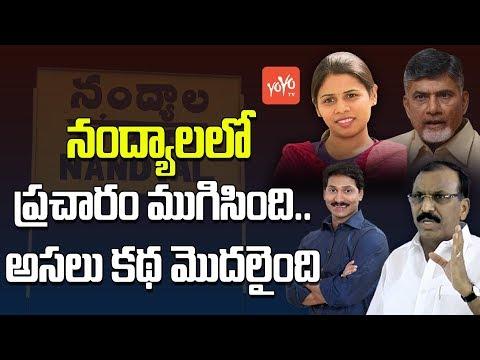 నంద్యాలలో ప్రచారం ముగిసింది.. అసలు కథ మొదలైంది   Pressure Politics in Nandyal By Polls   YOYO TV
