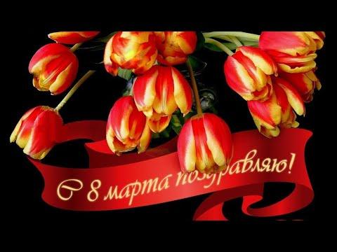 С 8 марта / Поздравление с 8 марта / Международный женский день / Футаж / Открытка / Поздравление
