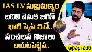 Addepalli Sridhar Analysis On IAS LV Subramanyam Transfer | CM Jagan Master Plan | AP Politics | Stv