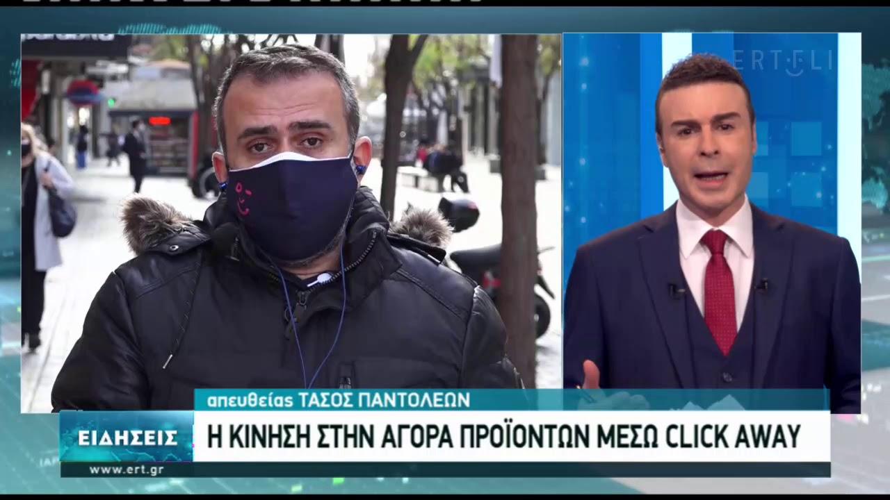 Θεσσαλονίκη: Σταδιακή προσαρμογή της αγοράς στο click away | 15/12/2020 | ΕΡΤ