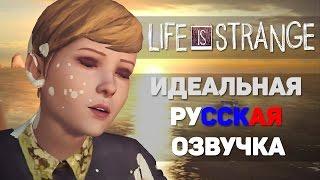 Идеальная русская озвучка Life is Strange (ElikaStudio)