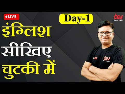 Day -1 | Free online English class | Free English class with Dev Sir