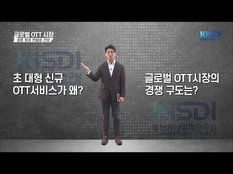 글로벌 OTT시장 경쟁 환경 변화와 전망 동영상표지