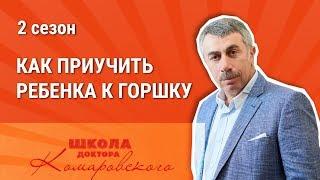 Как приучить ребенка к горшку - Доктор Комаровский