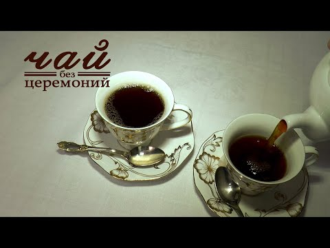 Чай без церемоний #5. В гостях у Павла Субботина