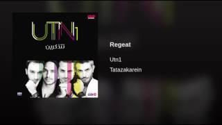 تحميل اغاني رجعت - يو تي ان وان / Reja3et t by UTN1 MP3