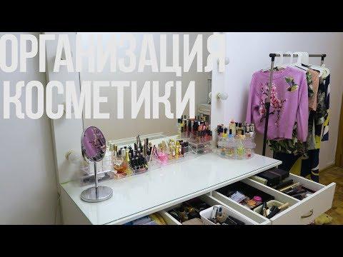 Организация И Хранение КОСМЕТИКИ // Мой Бьюти Столик ♥ Ваша Саша♥