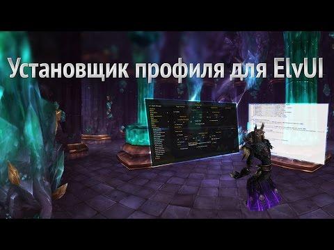 Установщик профиля для ElvUI
