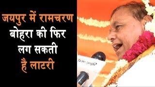 रामचरण बोहरा ने जयपुर में पूरी ताकत झोंकी, मोदी के नाम का मिल सकता है फायदा