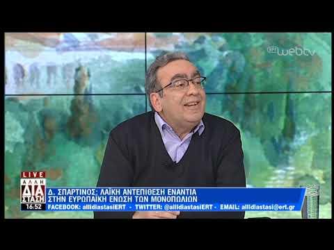 Το πολιτικό τραπέζι στην «Άλλη Διάσταση»   12/4/2019   ΕΡΤ