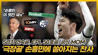 """[현지반응] 英 레전드 리네커, """"(손흥민) 이 새X 축구 참 잘 하네!"""""""