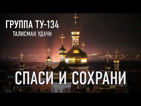 Группа ТУ-134 – Спаси и сохрани (2018)