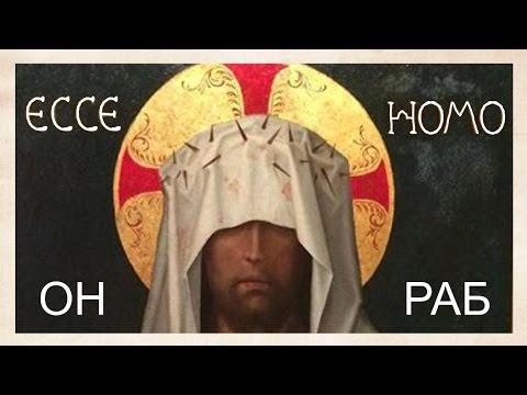 Римское право. Хомо сапиенс - раб питательный. Нас употребляют в пищу