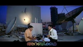 Arabikkatha   Malayalam Full Movie   Sreenivasan   Indrajith ZhangChuMin   Jayasurya Samvrutha Sunil
