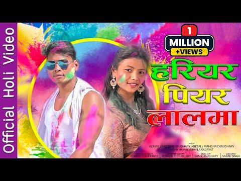 Hariyer Piyer Laalma -Holi Song-New tharu holi song2076 | Anuu Chaudhary & Ganesh Chaudhary