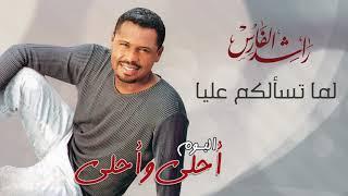 تحميل و مشاهدة راشد الفارس - لما تسألكم عليا | ألبوم أحلى و أحلى | Rashed Al Fares-Lma Tsalkom Alaia MP3
