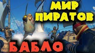 Игра Sea of thieves - Пираты грабят все острова и топят корабли Убили 2 боссов вместе