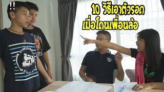 10 วิธีเอาตัวรอดเมื่อโดนเพื่อนล้อ !!!