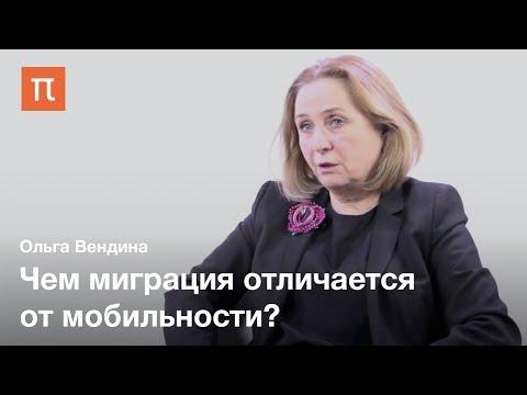 Социальная роль миграции - Ольга Вендина