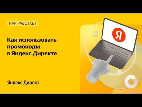 Как использовать промокоды в Яндекс.Директе