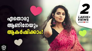 WHY MAN GET ATTRACTED TO A WOMAN? (7 ELEMENTS) │MALAYALAM │ Mind Waves!! Unni