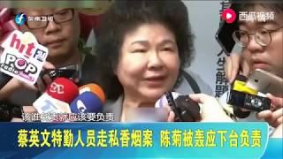"""陈菊成下架蔡英文最大障碍,邱毅爆""""菊姐帮""""弱点"""