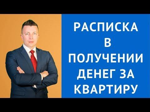 Расписка в получении денег за квартиру - Консультация адвоката в Москве