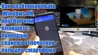 Разблокируем Windows ПК, ноутбук  помощью сканера отпечатков пальцев Андроид .