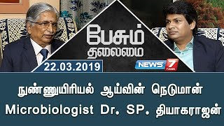 நுண்ணுயிரியல் ஆய்வின் நெடுமான் Microbiologist Dr. SP. தியாகராஜன் | Prof. S. P. Thyagarajan