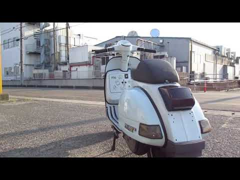 PX200E/ベスパ 200cc 徳島県 Bike & Cycle Fujioka