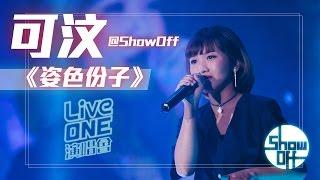 【ShowOff LiveONE】姿色份子 - 可汶@ShowOff (原唱:謝安琪)