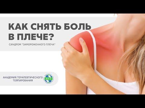 Боли в суставах. Синдром замороженного плеча