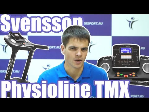 Беговая дорожка SVENSSON BODY LABS PHYSIOLINE TMX