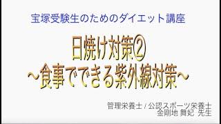 宝塚受験生のダイエット講座〜日焼け対策②食事でできる紫外線対策〜のサムネイル