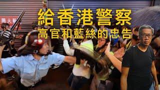 (中文字幕) 給香港警察、高官和藍絲的忠告,中共的政治選項隨時是借用你們的人頭