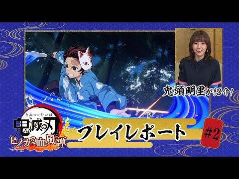 《鬼滅之刃 火之神血風譚》第二彈試玩演示影片